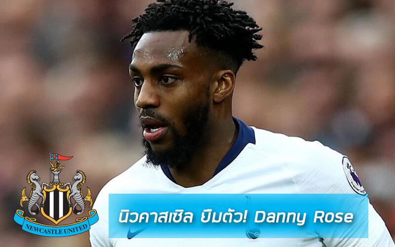 ยืมตัว! นิวคาสเซิลทำสัญญาให้ Danny Rose มาเล่นกับ Newcastle