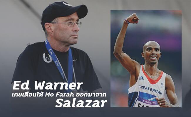 Ed Warner เคยเตือนให้ Mo Farah ให้ออกมาจาก Salazar
